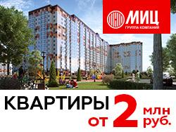 Старт продаж корпуса 2.8 в ЖК «Зеленые аллеи» г. Видное - 4 км от МКАД